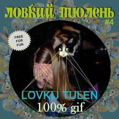 Ловкий Тюлень #4 100% GIF. Изображение № 1.