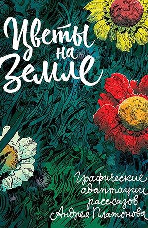 29 главных комиксов лета на русском языке . Изображение № 14.