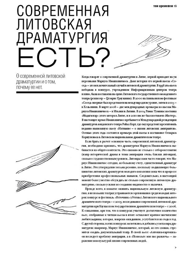 Реплика 10. Газета о театре и других искусствах. Изображение № 19.