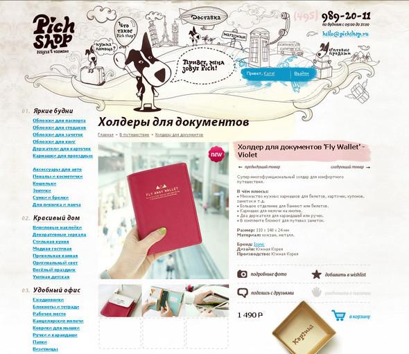 Новый сайт PichShop. Изображение № 3.