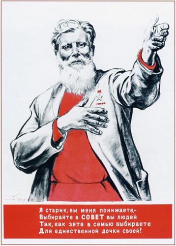 Все на выборы! Политическая реклама разных лет. Изображение № 19.