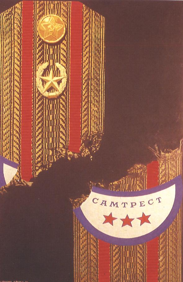 Искусство плаката вРоссии 1884–1991 (1991г, часть 4-я). Изображение № 30.