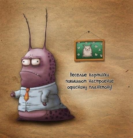 Убей в себе офисный планктон!. Изображение № 1.