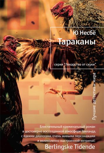 Новая долгожданная книга Ю Несбё «Тараканы»!!!. Изображение № 1.