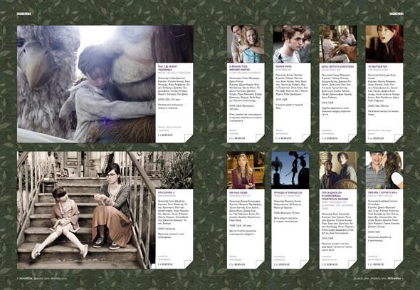 Журнал окино «Перемотка». Номер 2. Изображение № 5.