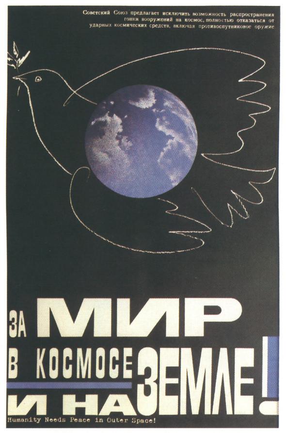 Искусство плаката вРоссии 1884–1991 (1985г, часть1-ая). Изображение № 22.