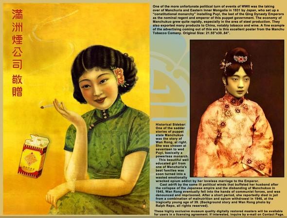 Мода и пин-ап в винтажной китайской рекламе 20-30-х годов. Изображение № 12.
