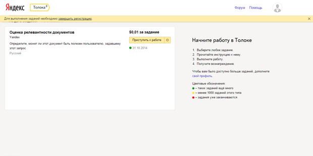 «Яндекс» заплатит пользователям за улучшение поиска. Изображение № 1.
