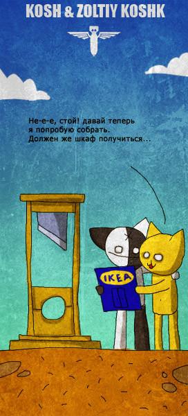 KOSH и его друзья. Изображение № 22.