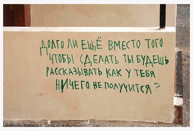 «Будь трезв и опасен» и другие надписи на стенах из коллекции Андрея Логвина. Изображение № 6.
