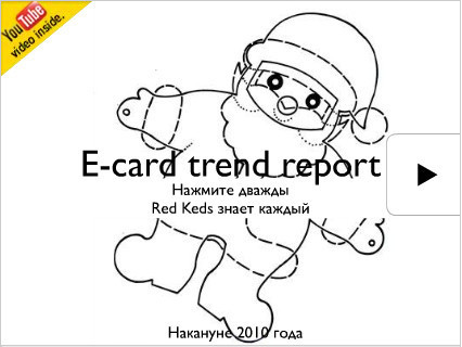 XMas E-Card Trends Report '10. Изображение № 1.