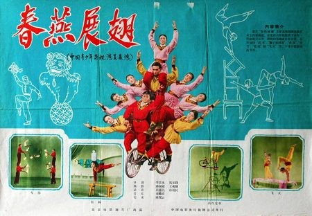 Слава китайскому коммунизму!. Изображение № 38.
