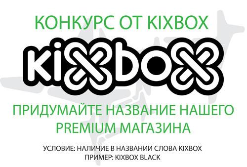 Конкурс отKIXBOX. Изображение № 1.