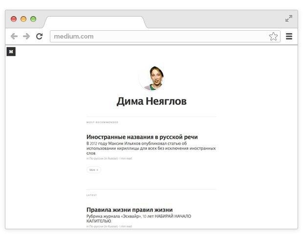 Что читать:  10 информативных блогов на русском . Изображение № 17.