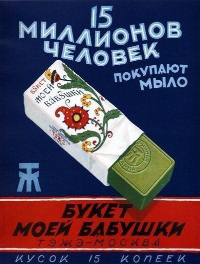 Фестиваль советской рекламы. Изображение № 37.