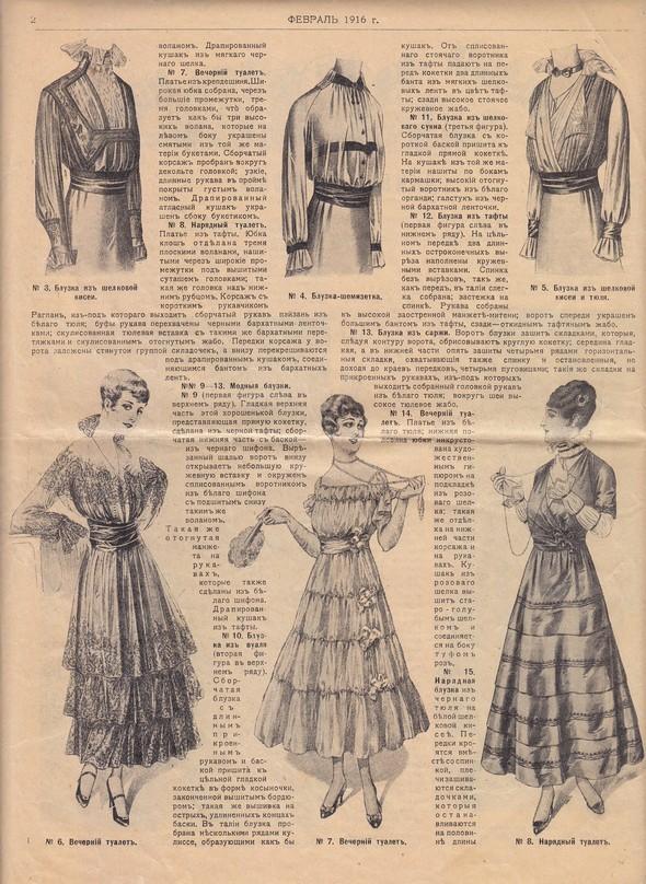 Парижские моды 1913-1916 гг. Изображение № 2.