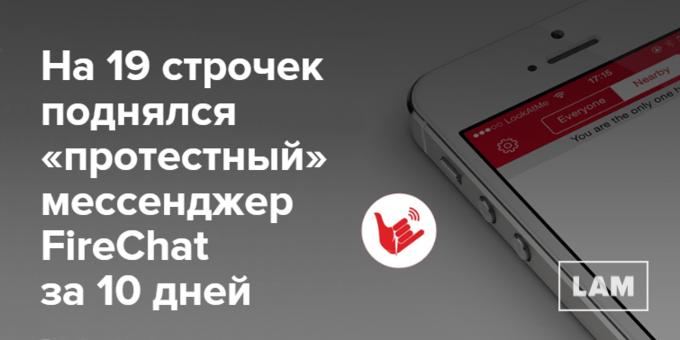 Число дня: на сколько строчек FireChat поднялся в App Store. Изображение № 1.