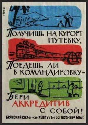 Спички СССР. Изображение № 7.