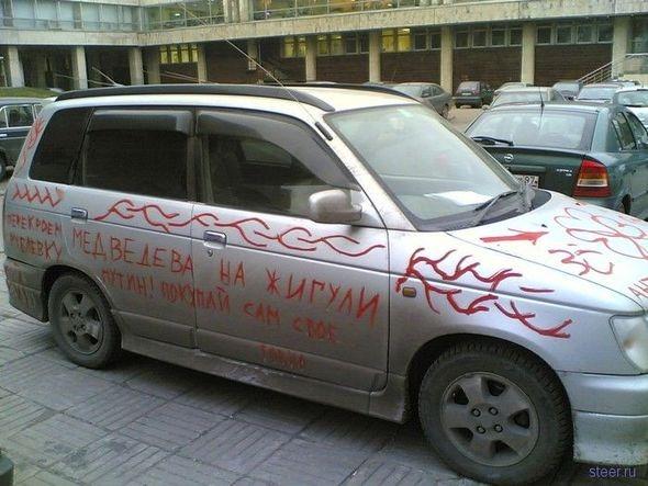 Молодой человек сутки ездил поМоскве наавтомобиле, раскрашенном лозунгами протеста. Изображение № 4.