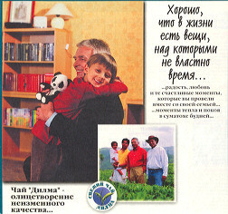 Отцы идети взеркале рекламы. Изображение № 15.