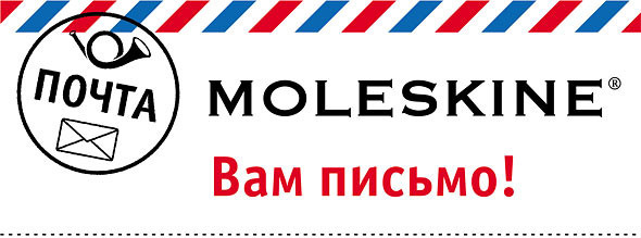 ПОЧТА Moleskine в Петербурге. Изображение № 1.