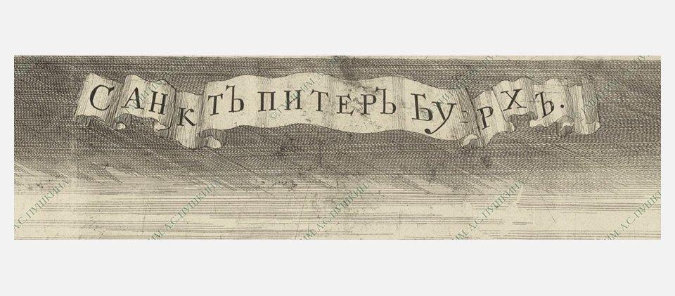 Дизайнерская машина времени: 10 правил инфографики времен Петра I. Изображение № 37.