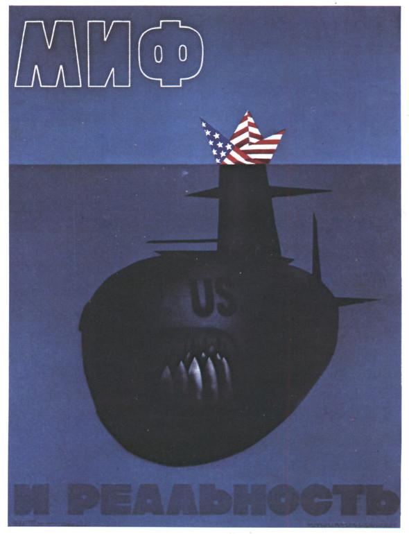 Искусство плаката вРоссии 1884–1991 (1985г, часть 3-я). Изображение № 27.
