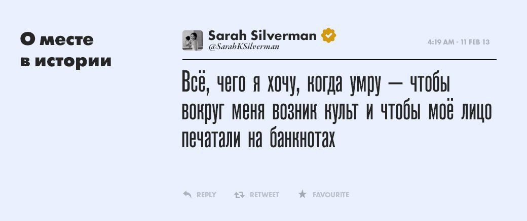 Сара Сильверман,  смешная девчонка. Изображение № 6.