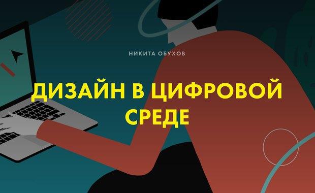 Основатель Tilda Publishing выпустил курс по веб-дизайну. Изображение № 1.