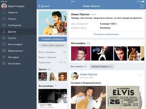 Из новых приложений «ВКонтакте» для iOS убралимузыку. Изображение № 2.