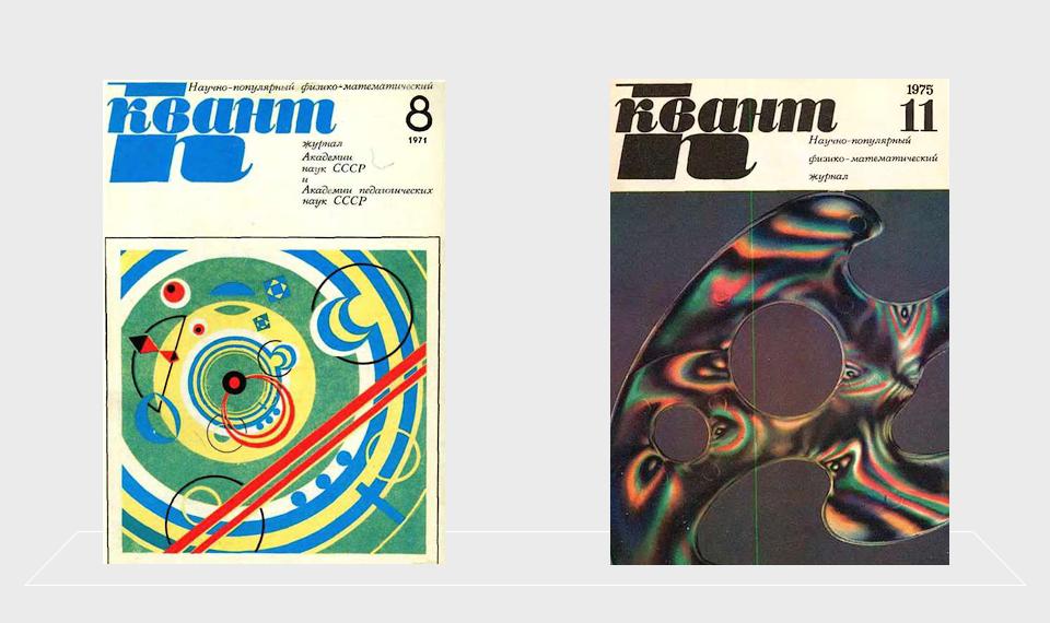 9 научных журналов СССР с отличными обложками. Изображение № 6.
