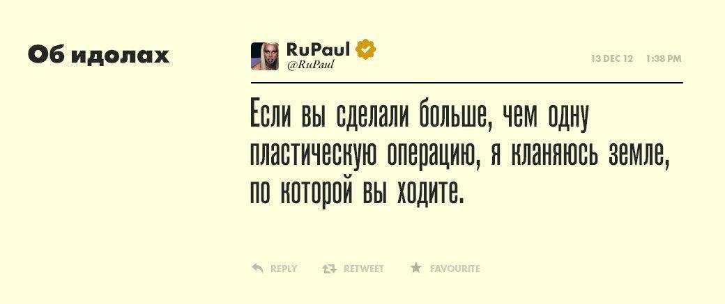 РуПол. Изображение № 13.
