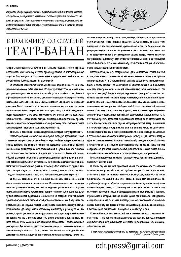 РЕПЛИКА 11. Газета о театре и других искусствах. Изображение № 26.