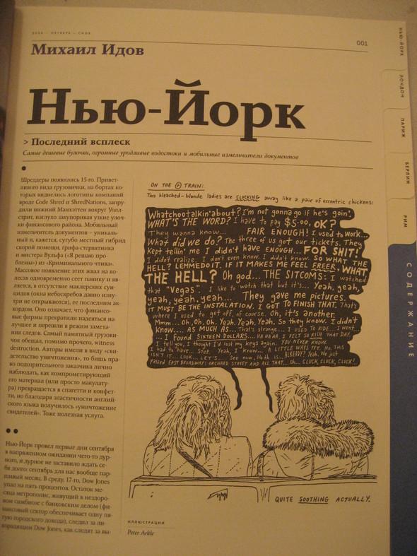 Притягательный СНОБизм. Изображение № 5.