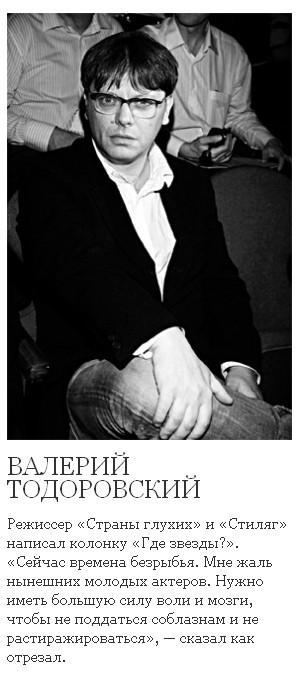 Содержание и авторы первого номера Interview Россия. Изображение № 21.