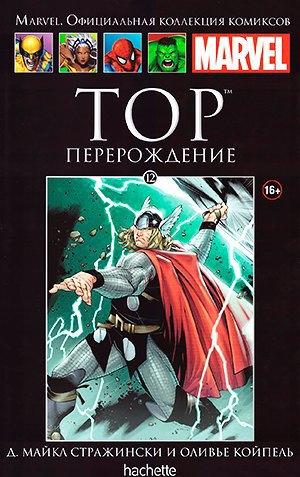 32 главных комикса лета  на русском. Изображение № 32.