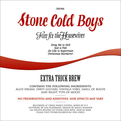Fuzz для домохозяек. Новый мини-альбом Stone Cold Boys. Изображение № 1.