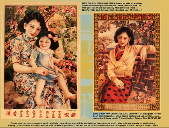 Мода и пин-ап в винтажной китайской рекламе 20-30-х годов. Изображение № 31.