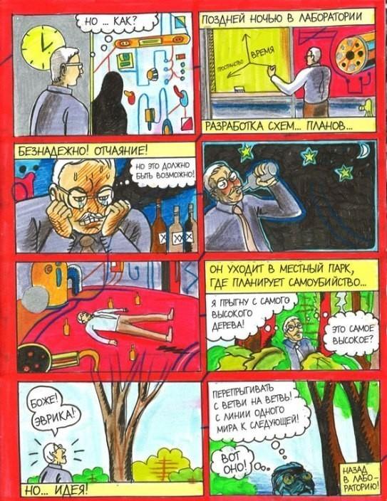 Комикс «Кроличья нора». Изображение № 3.