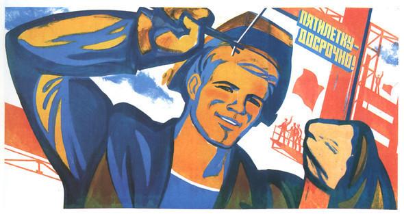 Искусство плаката вРоссии 1961–85 гг. (part. 2). Изображение № 17.
