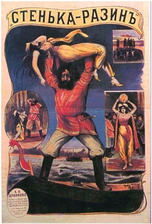 Афиша к фильму «Понизовая Вольница» (Станька Разин) 1908 г.. Изображение № 9.