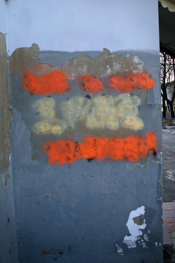Художественные методы уничтожения граффити. Изображение № 26.