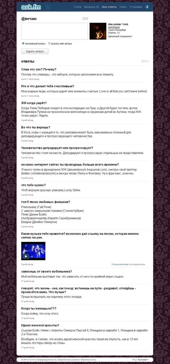 Ask.fm. Волна вопросов и ответов. Изображение № 2.
