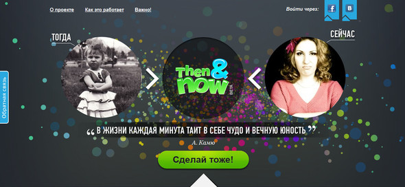 Then & Now - Прошлое в Настоящем. Изображение №10.