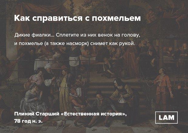 Как быть успешным  и спасти душу: 21 лайфхак старше 200 лет. Изображение № 6.
