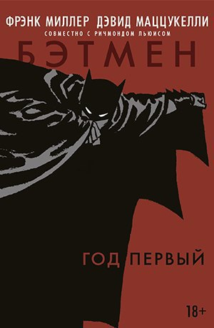 29 главных комиксов лета на русском языке . Изображение № 6.