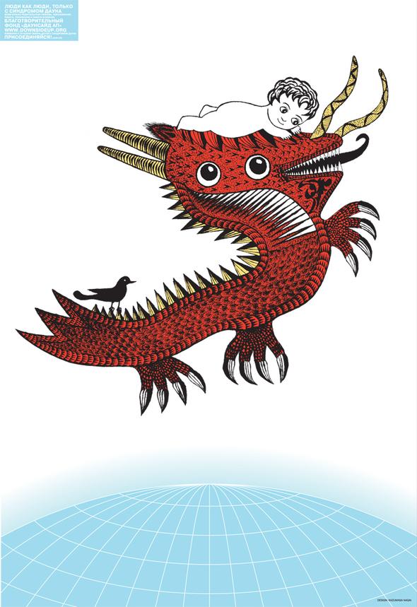 21 марта всемирный день человека ссиндромом Дауна. Изображение № 1.