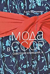 Алёна Долецкая рекомендует книги о моде. Изображение № 11.