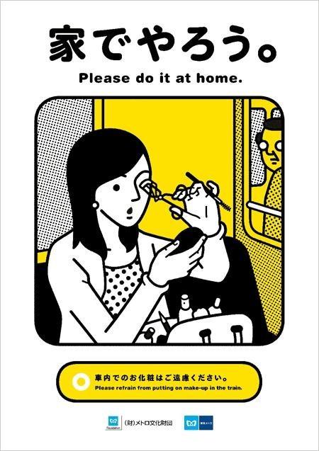 Постеры токийского метро. В тесноте, да не в обиде. Изображение № 2.