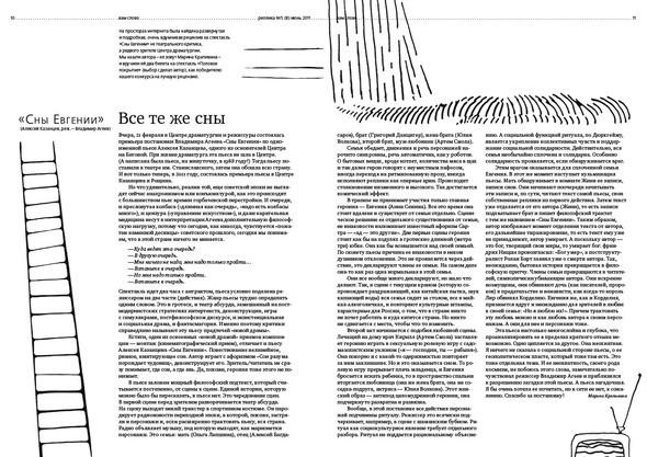 Изображение 5. Реплика. Газета о театре и других искусствах. Новый номер... Изображение № 5.